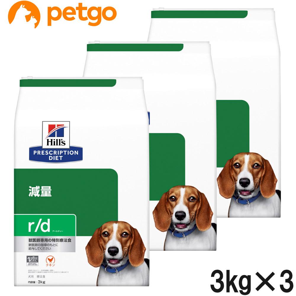【エントリーでP3倍】【3袋セット】ヒルズ 犬用 r/d ドライ 3kg【あす楽】