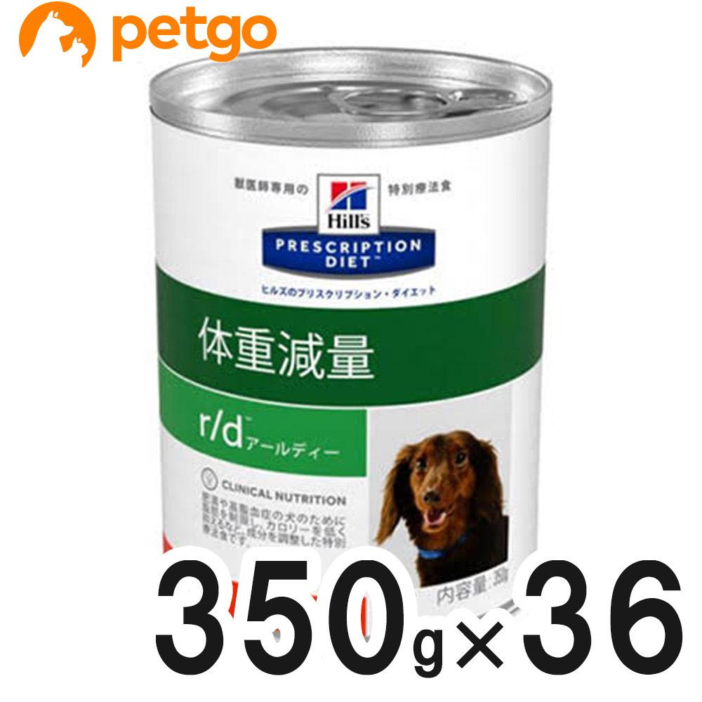 【エントリーでP3倍】【3ケースセット】ヒルズ 犬用 r/d 缶 350g×12【あす楽】