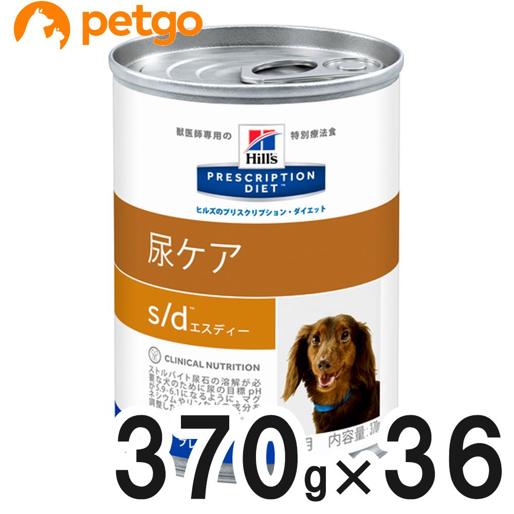 【3ケースセット】ヒルズ 犬用 s/d 尿ケア 缶 370g×12【あす楽】
