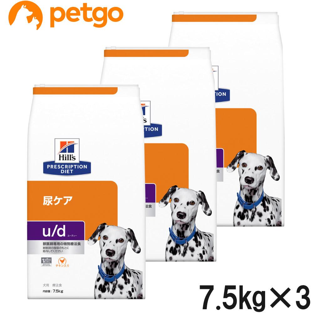 【3袋セット】ヒルズ 犬用 u/d 尿ケア ドライ 7.5kg【あす楽】