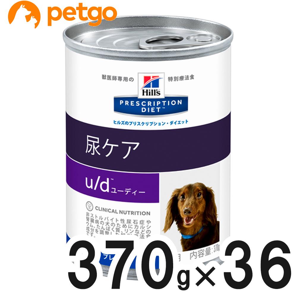 【エントリーでP3倍】【3ケースセット】ヒルズ 犬用 u/d 缶 370g×12【あす楽】