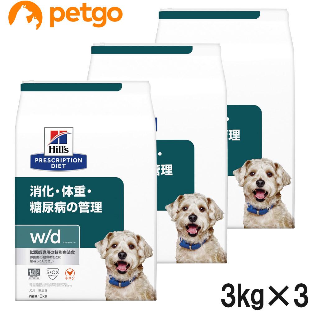 【3袋セット】ヒルズ 犬用 w/d 消化・体重・糖尿病の管理 ドライ 3kg【あす楽】