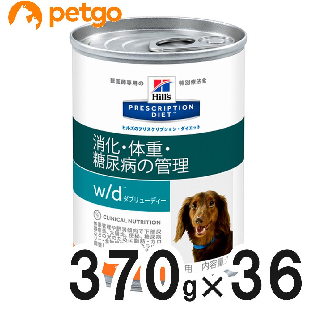 【3ケースセット】ヒルズ 犬用 w/d 消化・体重・糖尿病の管理 缶 370g×12【あす楽】
