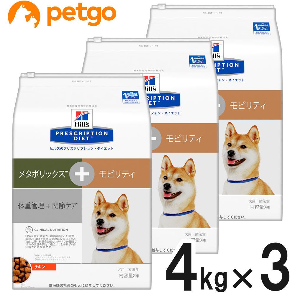 【3袋セット】ヒルズ 犬用 メタボリックス+モビリティ 体重管理+関節ケア ドライ 4kg【あす楽】