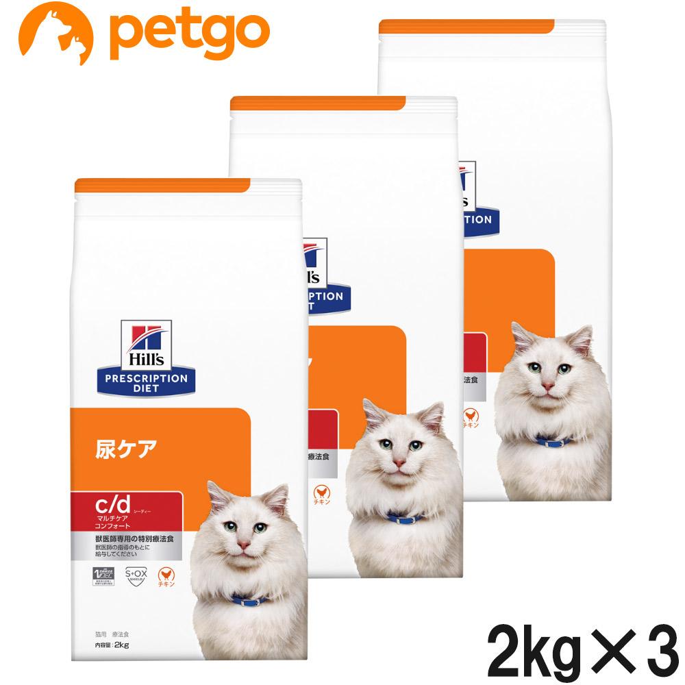 【3袋セット】ヒルズ 猫用 c/d マルチケア 尿ケア コンフォート ドライ 2kg【あす楽】