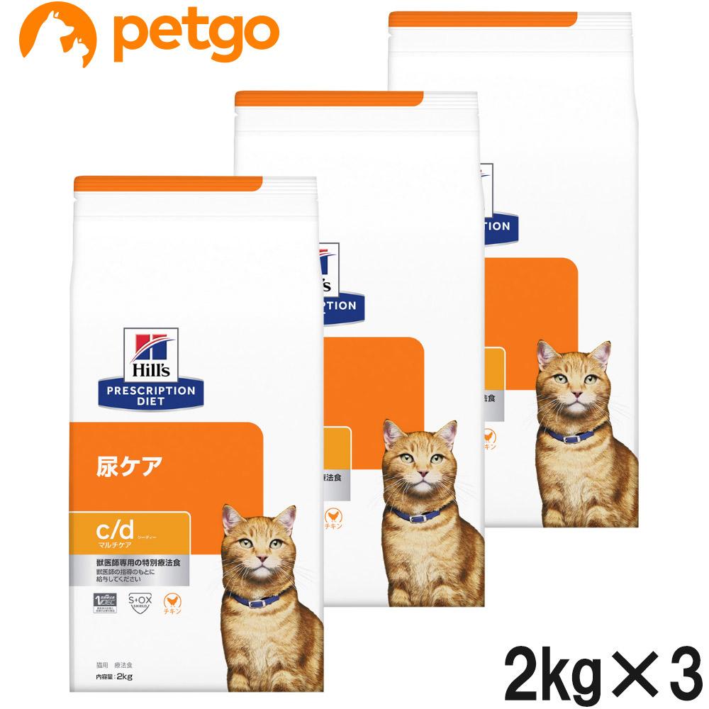 【3袋セット】ヒルズ 猫用 c/d マルチケア 尿ケア ドライ 2kg【あす楽】