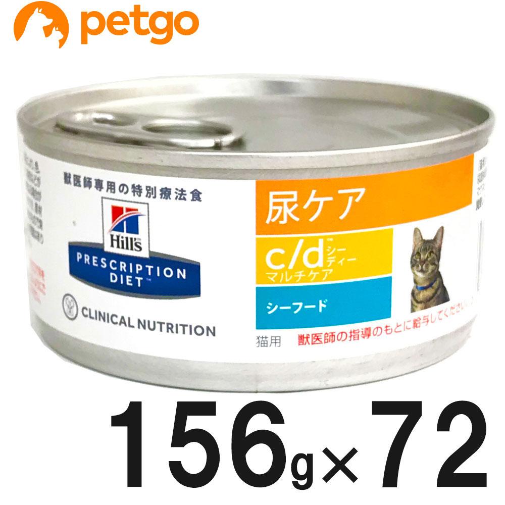 【3ケースセット】ヒルズ 猫用 c/d マルチケア 尿ケア シーフード缶 156g×24【あす楽】