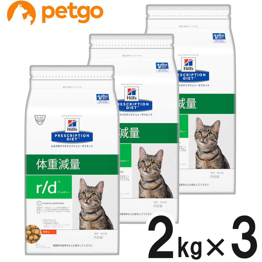 【3袋セット】ヒルズ 猫用 r/d 体重減量 ドライ 2kg【あす楽】