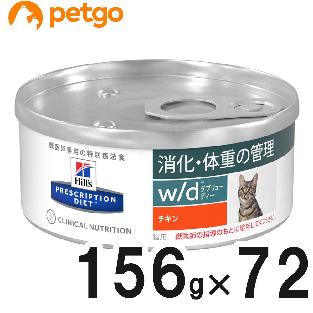 【3ケースセット】ヒルズ 猫用 w/d 粗挽き チキン缶 156g×24【あす楽】