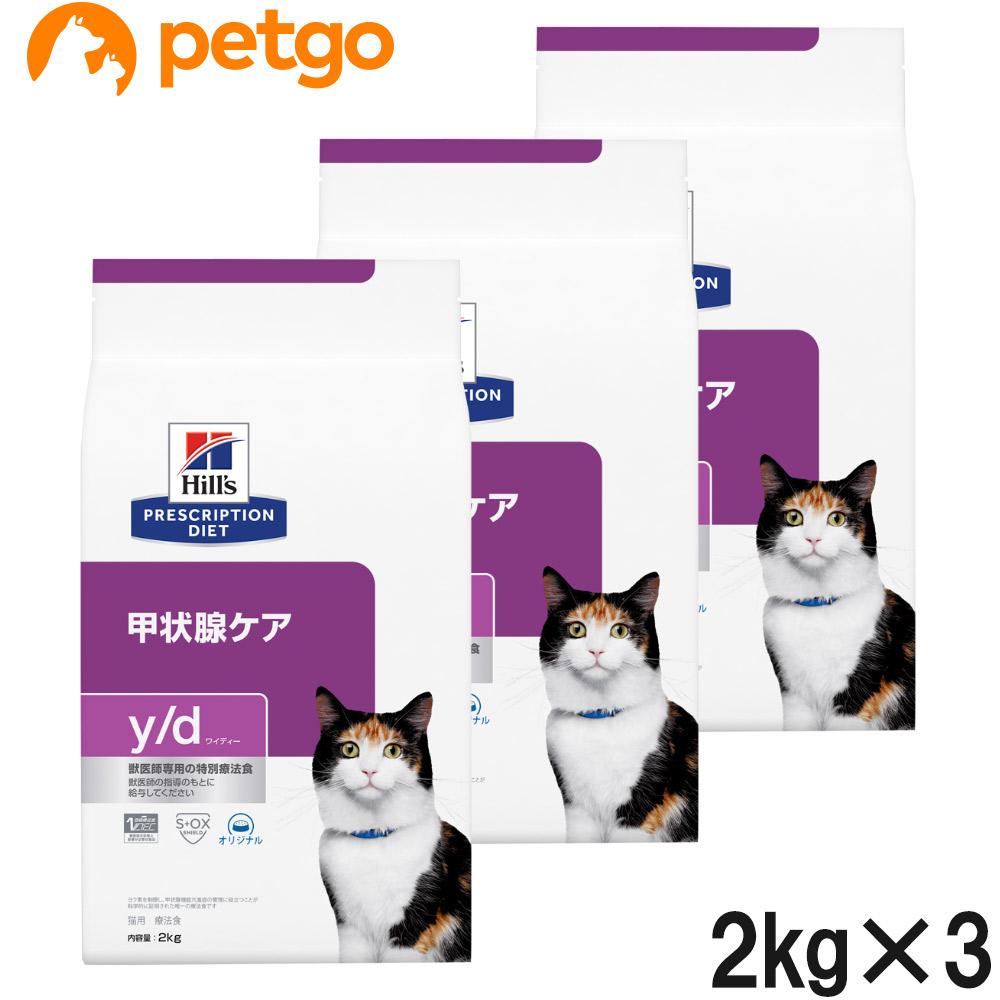 【3袋セット】ヒルズ 猫用 y/d 甲状腺ケア ドライ 2kg【あす楽】