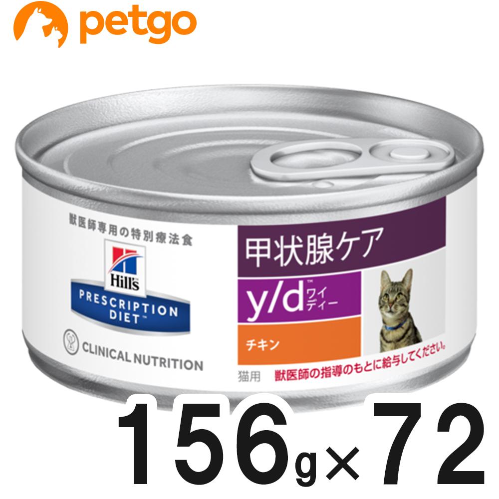 【3ケースセット】ヒルズ 猫用 y/d 甲状腺ケア 缶 156g×24【あす楽】