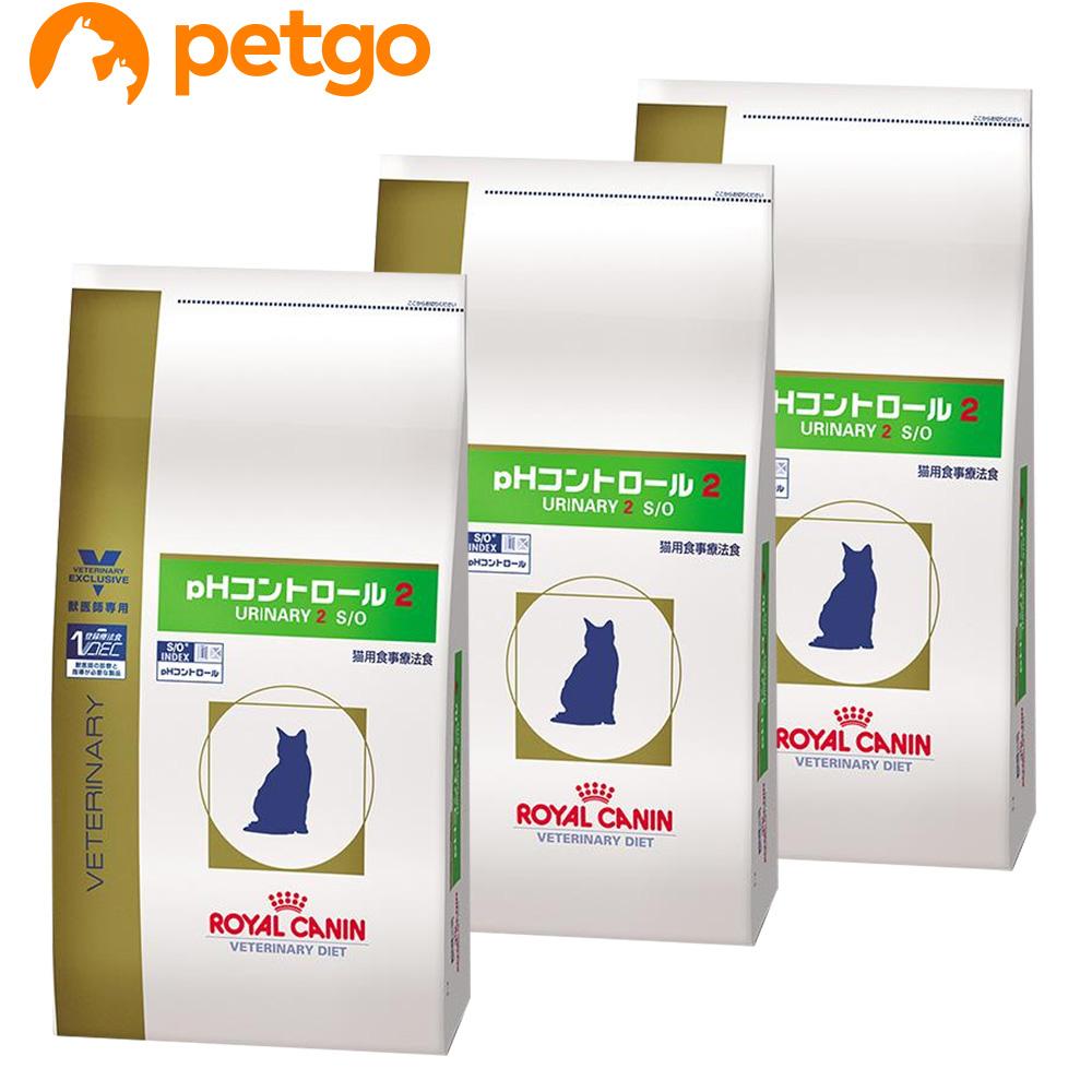 【3袋セット】ロイヤルカナン 食事療法食 猫用 pHコントロール2 ドライ 2kg【あす楽】