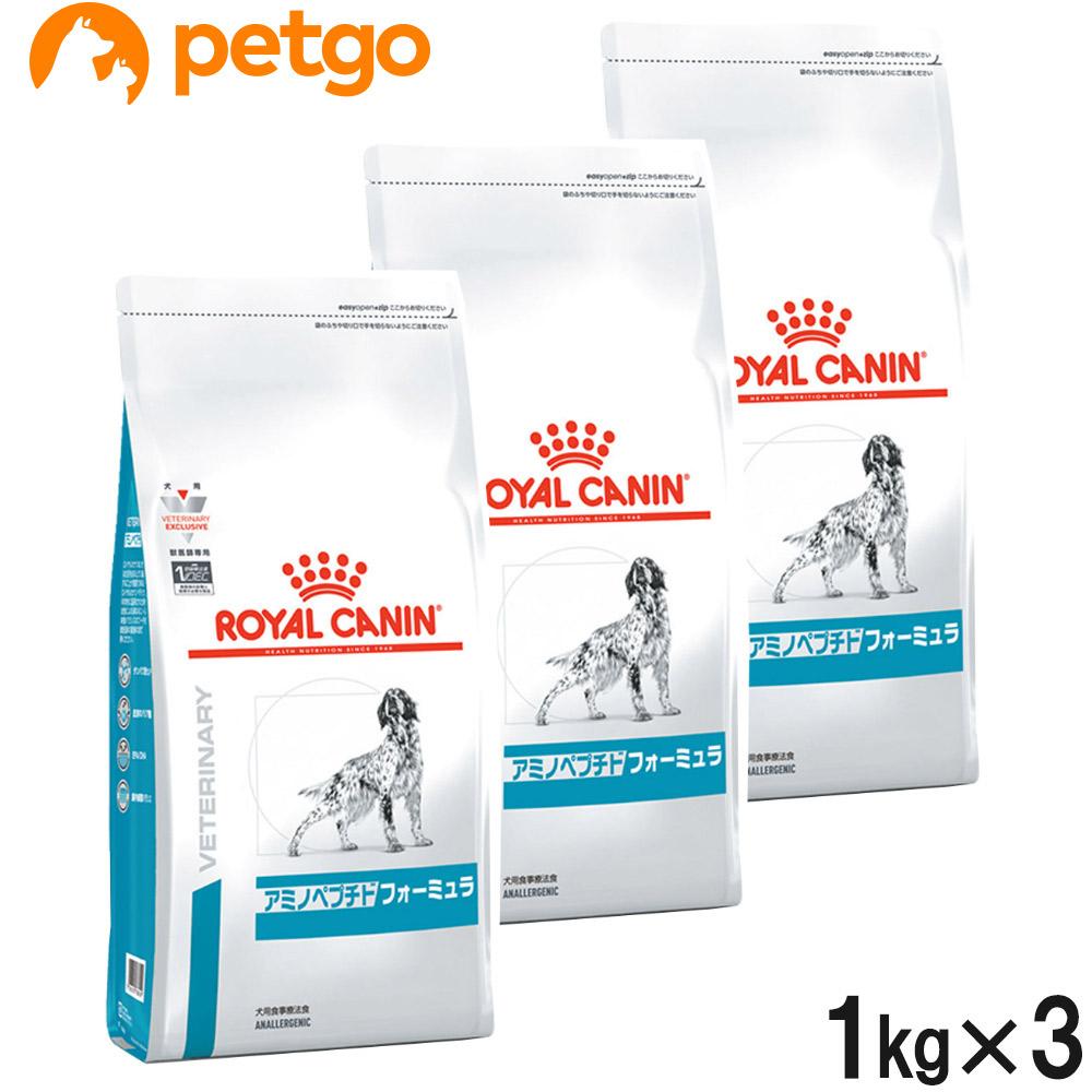 【3袋セット】ロイヤルカナン 食事療法食 犬用 アミノペプチド フォーミュラ 1kg【あす楽】