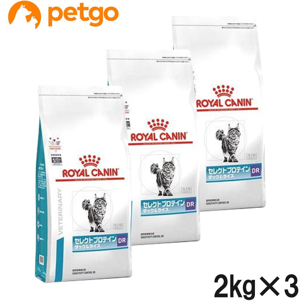 【3袋セット】ロイヤルカナン 食事療法食 猫用 セレクトプロテイン ダック&ライス ドライ 2kg【あす楽】