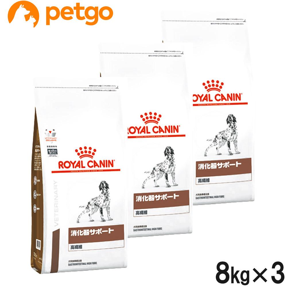 【3袋セット】ロイヤルカナン 食事療法食 犬用 消化器サポート 高繊維 ドライ 8kg【あす楽】