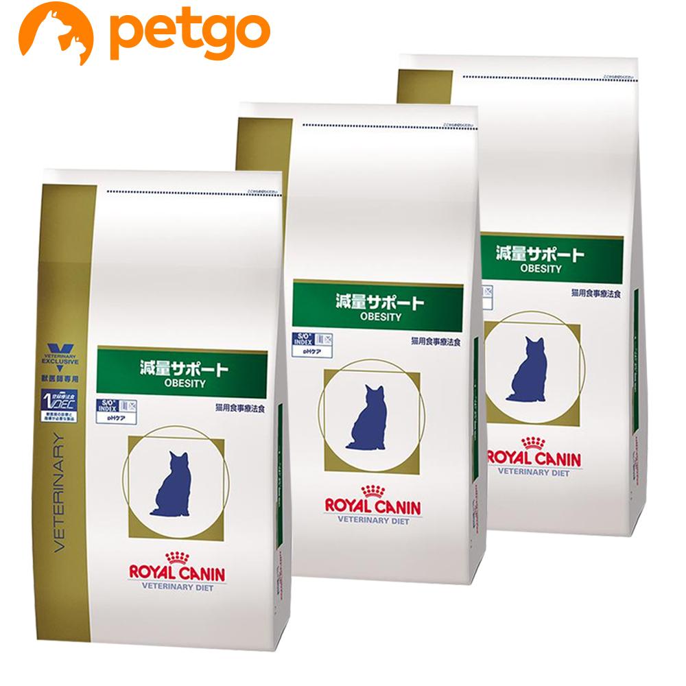【エントリーでP3倍】【3袋セット】ロイヤルカナン 食事療法食 猫用 減量サポート ドライ 4kg【あす楽】