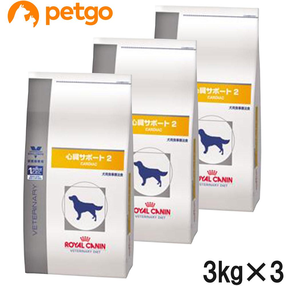 【エントリーでP3倍】【3袋セット】ロイヤルカナン 食事療法食 犬用 心臓サポート2 3kg【あす楽】