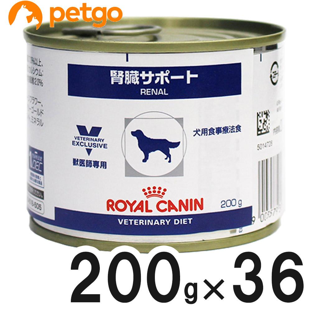 【3ケースセット】ロイヤルカナン 食事療法食 犬用 腎臓サポート 缶 200g×12【あす楽】