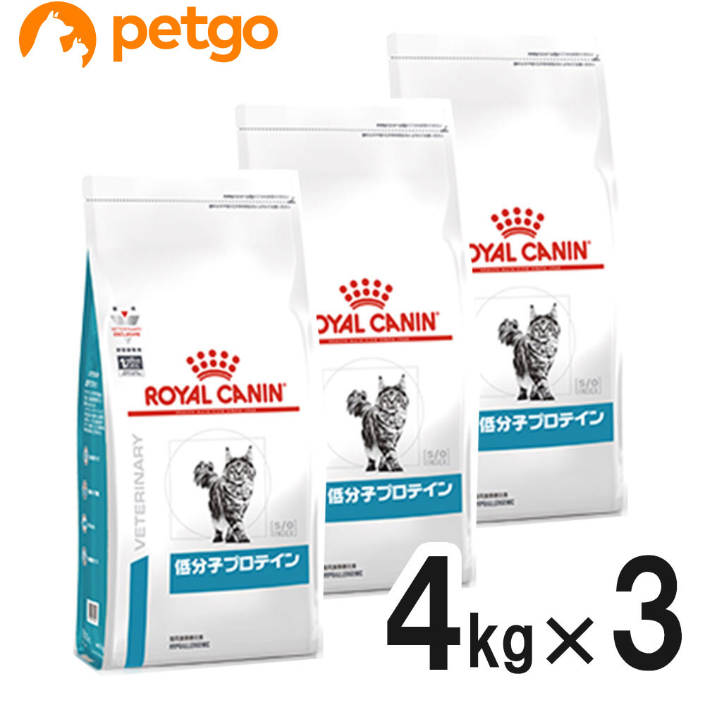 【3袋セット】ロイヤルカナン 食事療法食 猫用 低分子プロテイン ドライ 4kg【あす楽】