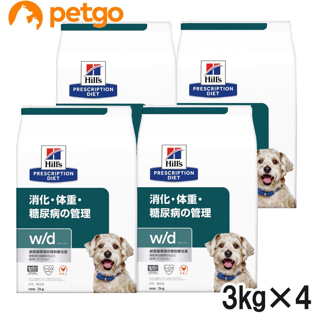 ヒルズ 犬用 w/d 消化・体重・糖尿病の管理 ドライ 3kg×4袋【ケース販売】【あす楽】