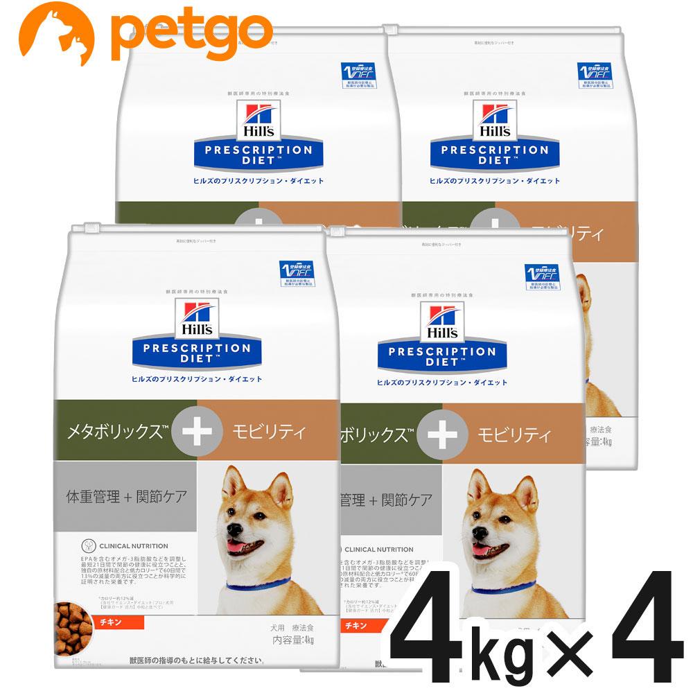 ヒルズ 犬用 メタボリックス+モビリティ 体重管理+関節ケア ドライ 4kg×4袋【ケース販売】【あす楽】