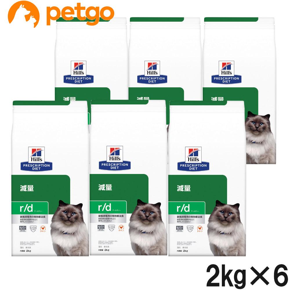ヒルズ 猫用 r/d 体重減量 ドライ 2kg×6袋【ケース販売】【あす楽】