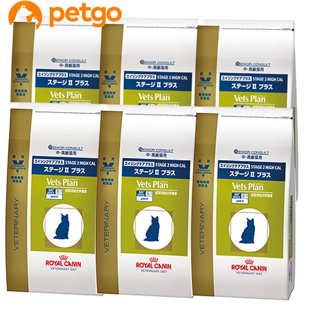 ロイヤルカナン ベッツプラン 猫用 エイジングケアプラス ステージ2プラス 2kg×6袋【ケース販売】【あす楽】