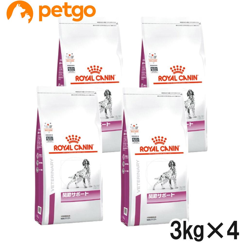 ロイヤルカナン 食事療法食 犬用 関節サポート ドライ 3kg×4袋【ケース販売】【あす楽】