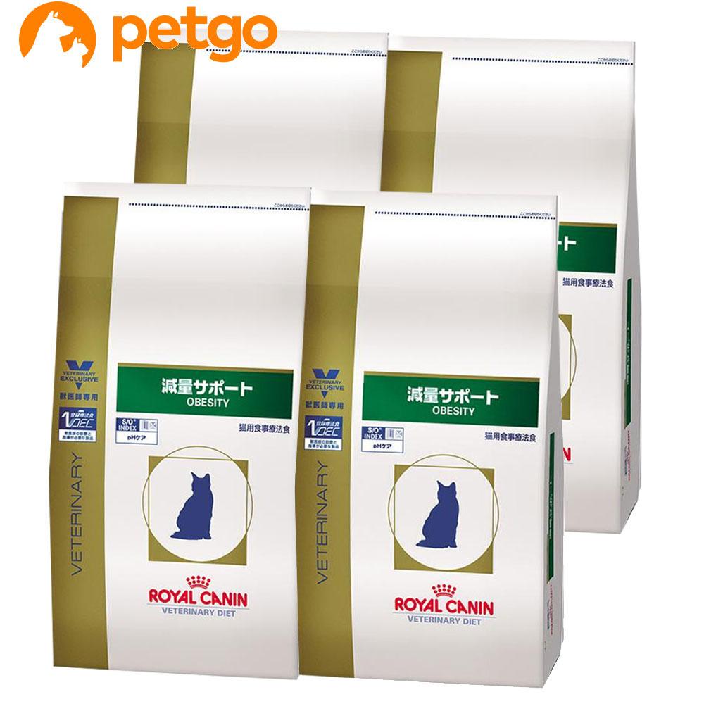 【エントリーでP3倍】ロイヤルカナン 食事療法食 猫用 減量サポート ドライ 4kg×4袋【ケース販売】【あす楽】