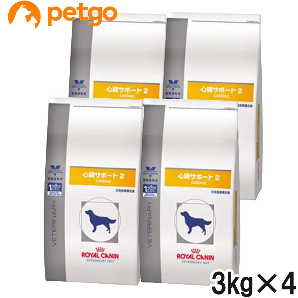 【店内全品送料無料】 ロイヤルカナン 食事療法食 犬用 心臓サポート2 3kg×4袋【ケース販売】【あす楽】
