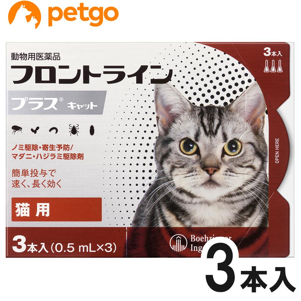 保障 店内全品送料無料 猫用フロントラインプラスキャット 3本 あす楽 3ピペット 動物用医薬品 大決算セール