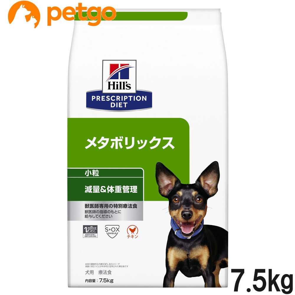 ヒルズ 犬用 メタボリックス 小粒 ドライ 7.5kg【あす楽】