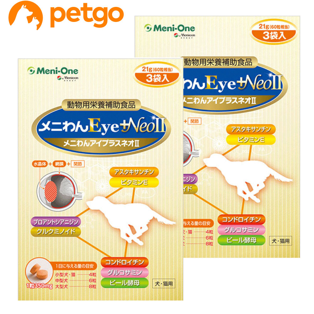 【2個セット】メニわんEye+Neo II 180粒(60粒×3袋)【あす楽】