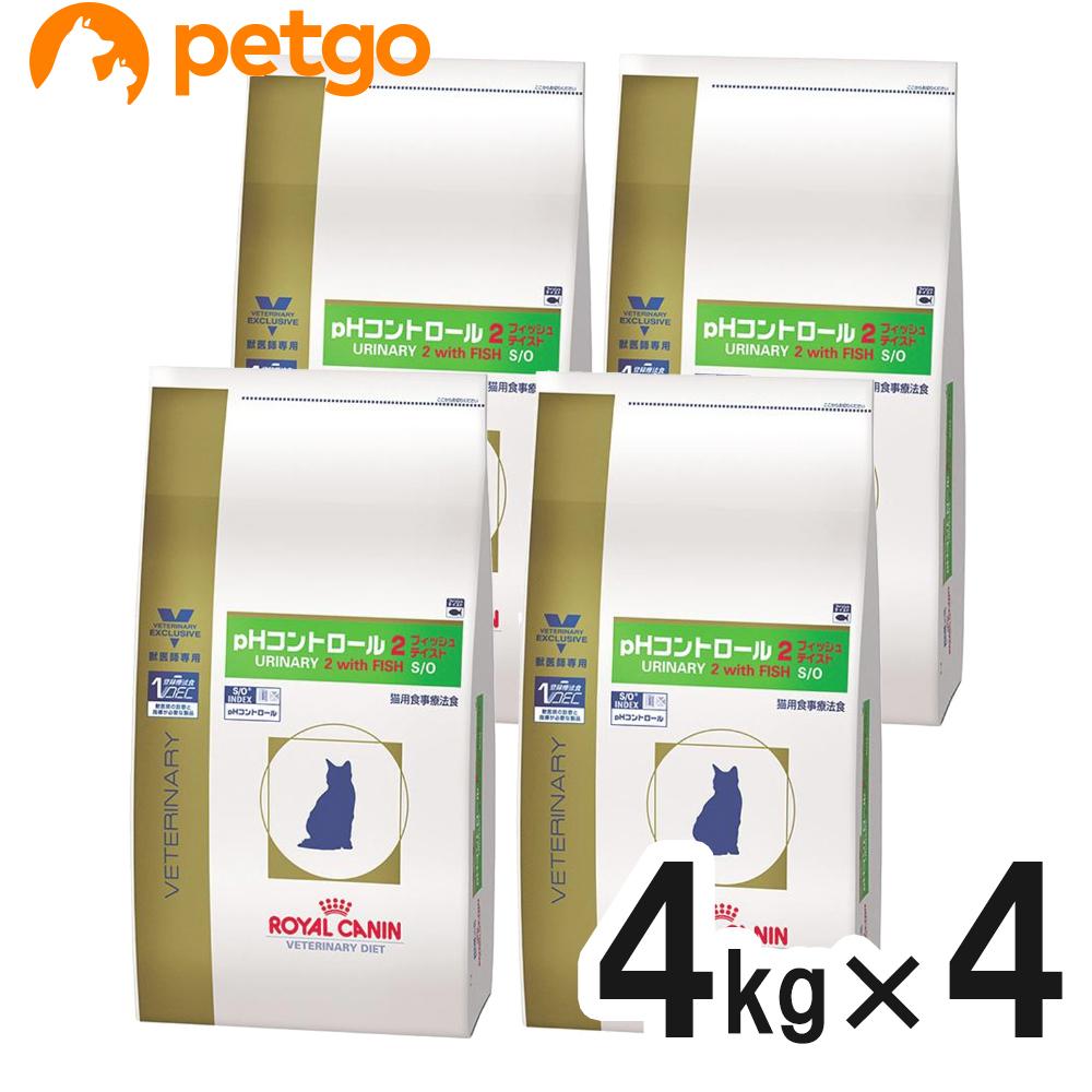 【エントリーでP3倍】ロイヤルカナン 食事療法食 猫用 pHコントロール2 フィッシュテイスト ドライ 4kg×4袋【ケース販売】【あす楽】