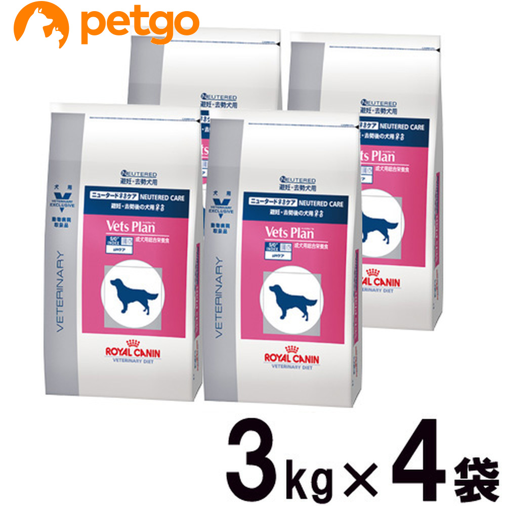 【エントリーでP3倍】ロイヤルカナン ベッツプラン 犬用 ニュータードケア 3kg×4袋【ケース販売】【あす楽】