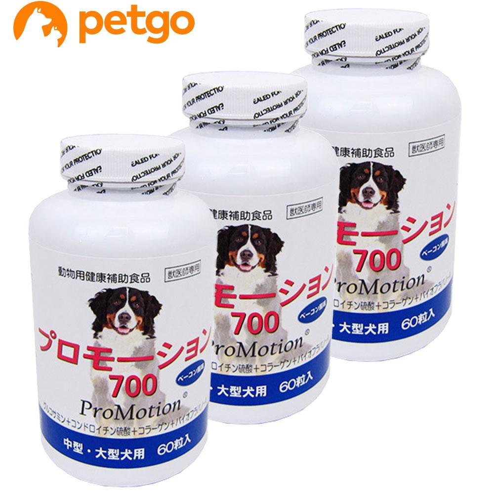 【3個セット】プロモーション700 中・大型犬用 60粒【あす楽】