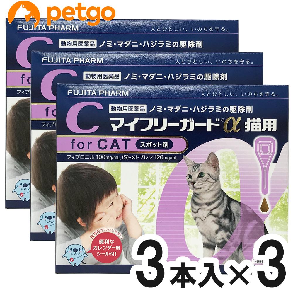期間限定で特別価格 新作通販 店内全品送料無料 3箱セット マイフリーガードα 猫用 あす楽 3本 動物用医薬品