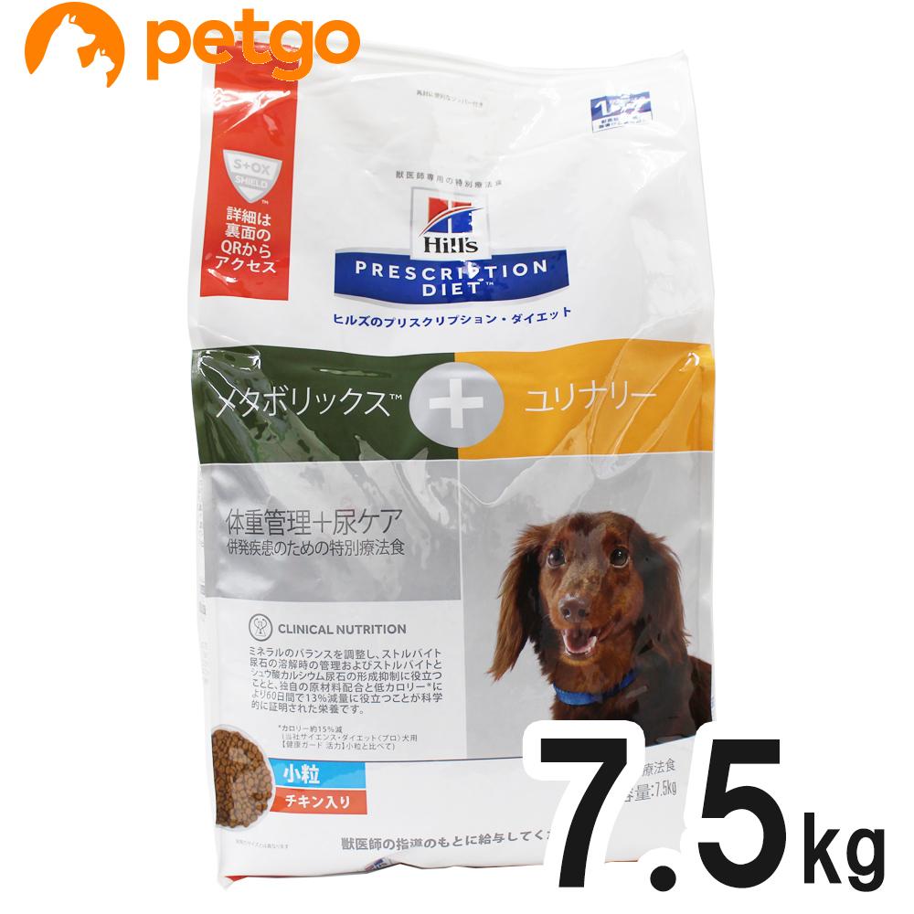 ヒルズ 犬用 メタボリックス+ユリナリー 体重管理+尿ケア ドライ 小粒 7.5kg【あす楽】