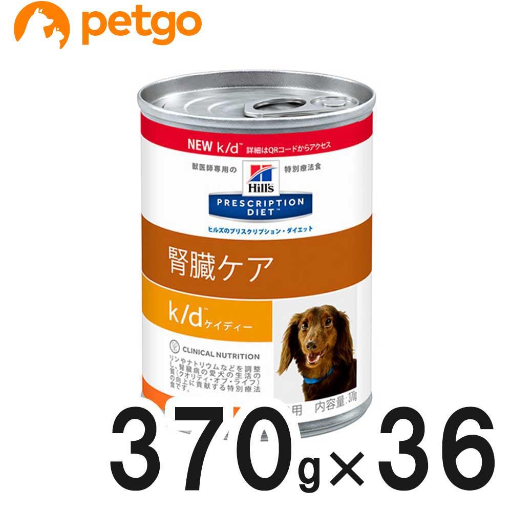 【エントリーでP3倍】【3ケースセット】ヒルズ 犬用 k/d 腎臓ケア 缶 370g×12【あす楽】