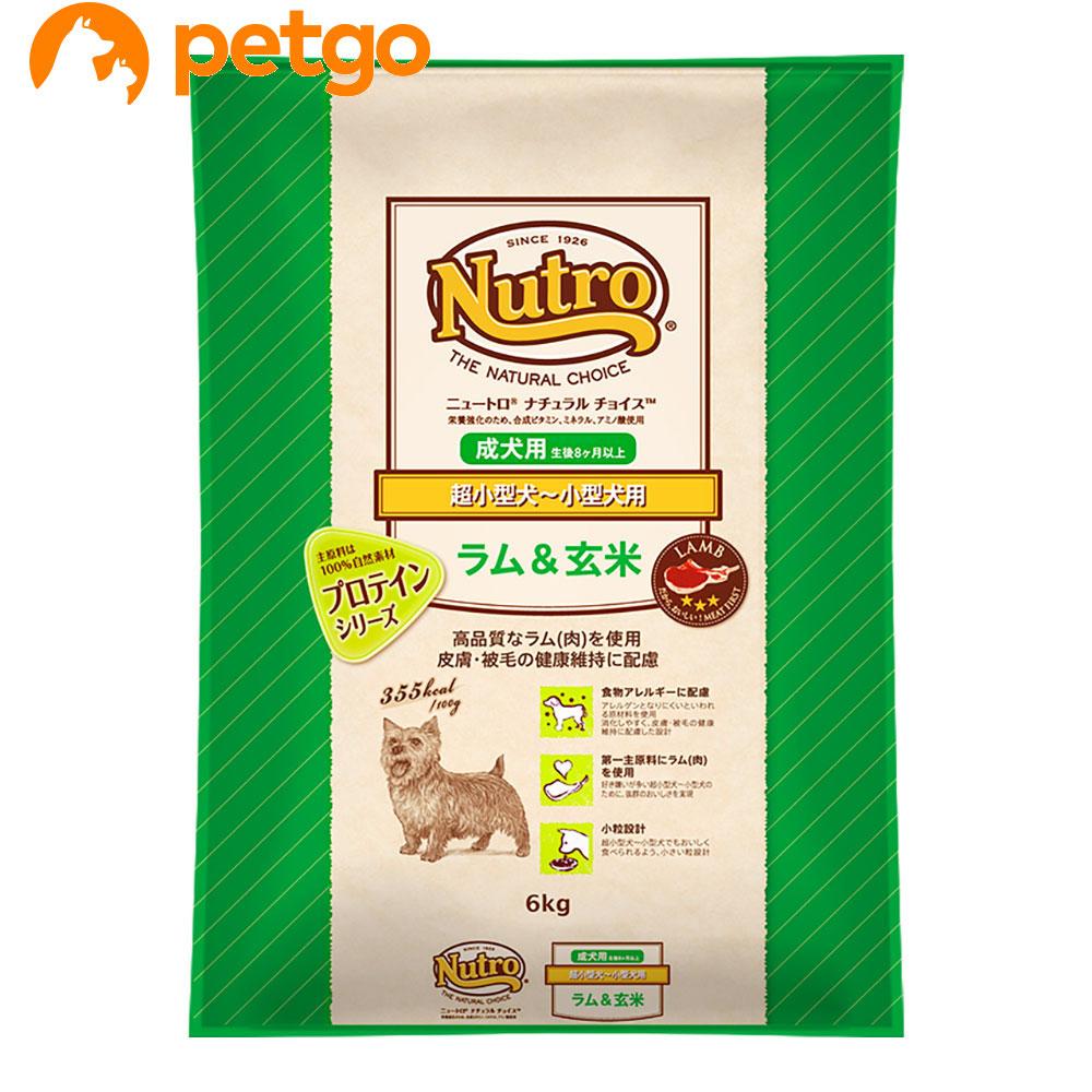 ニュートロ ナチュラルチョイス 超小型犬~小型犬用 成犬用 ラム&玄米 6kg【あす楽】
