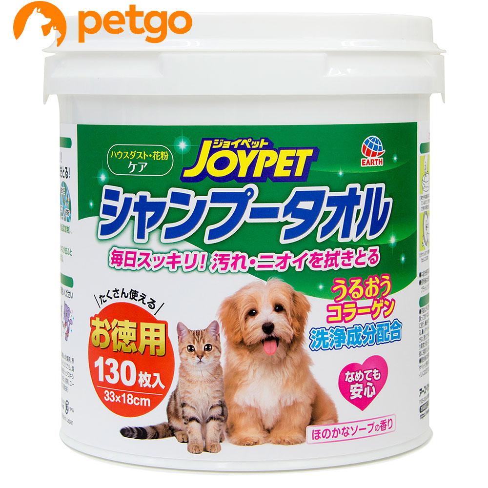 JOYPET 海外限定 超目玉 ジョイペット シャンプータオル ペット用 130枚 お徳用 あす楽