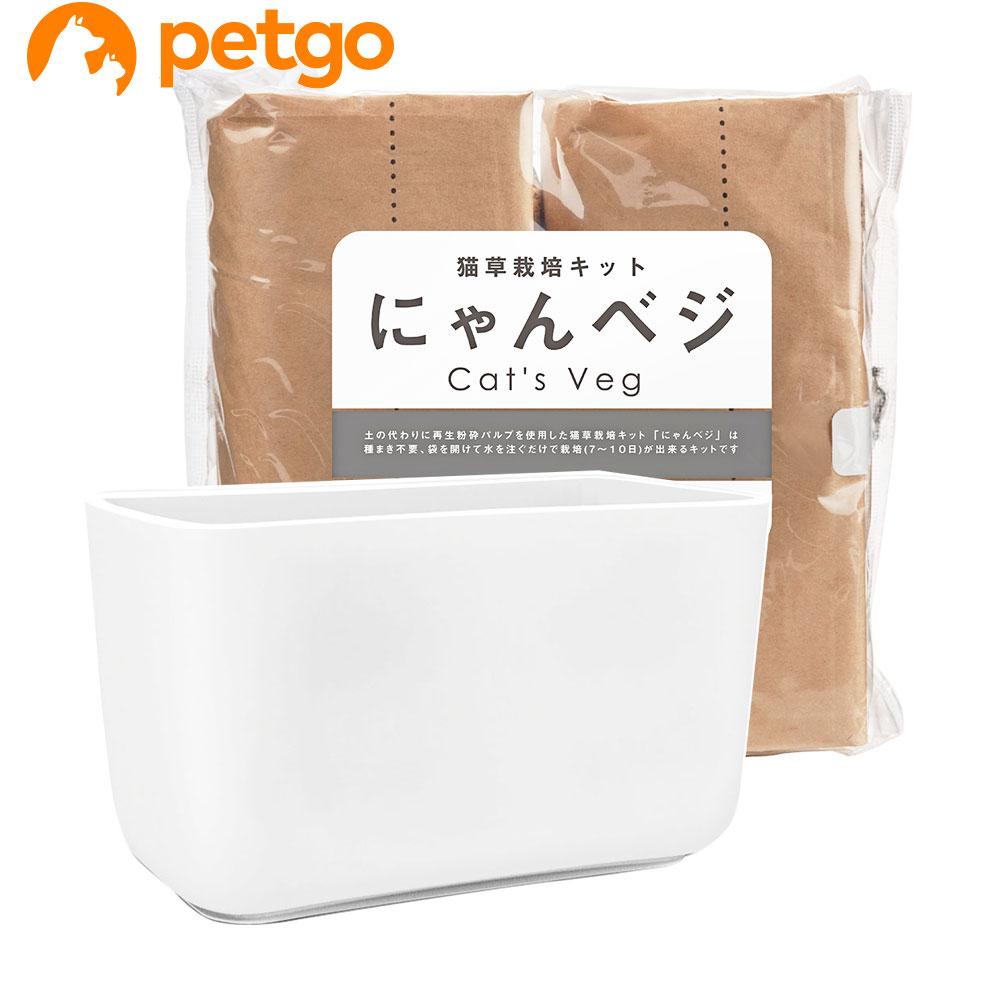ハリオ 猫草栽培キット にゃんベジ セットN【あす楽】