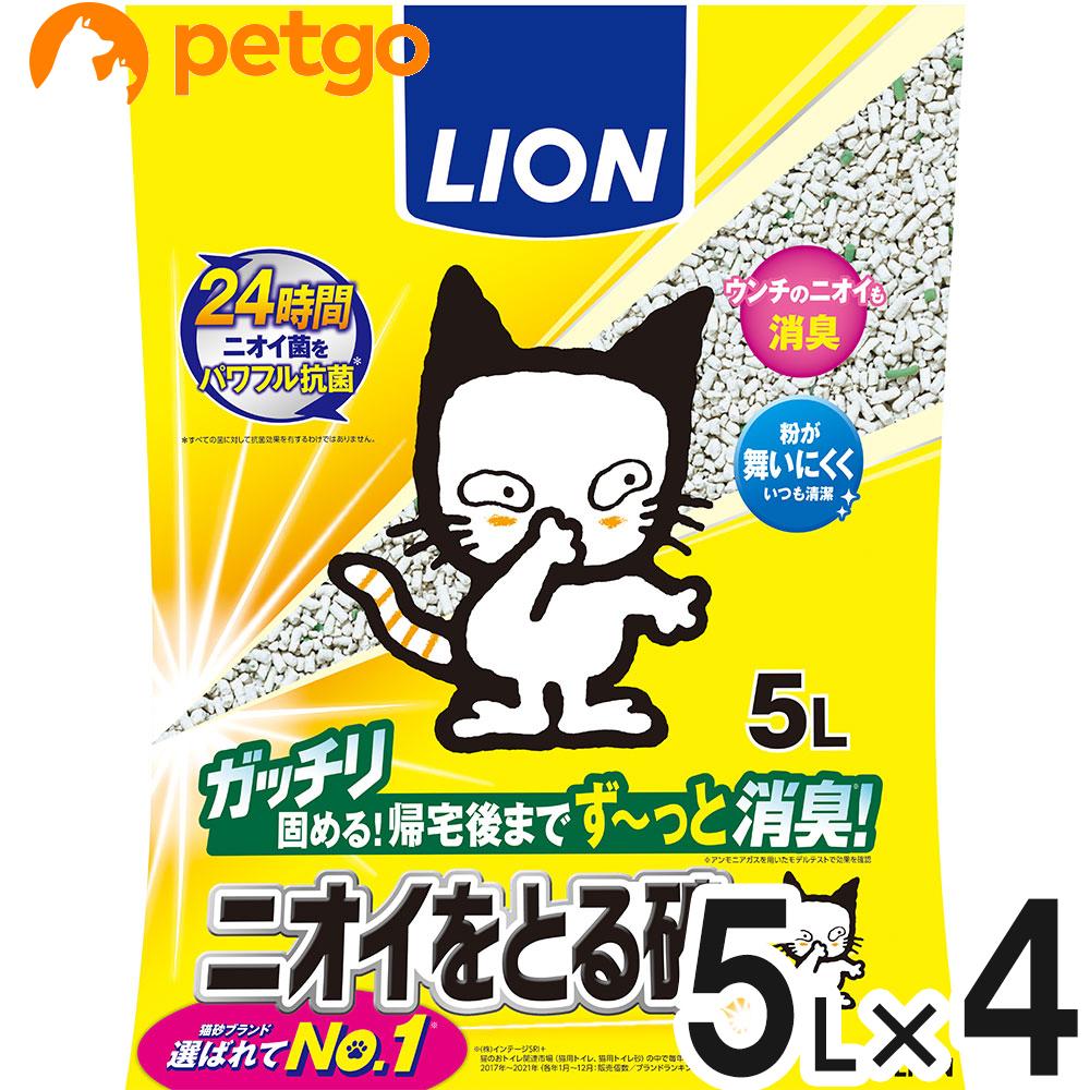 店内全品送料無料 ライオン ニオイをとる砂 まとめ買い 5L×4個入 新品 送料無料 爆安 あす楽