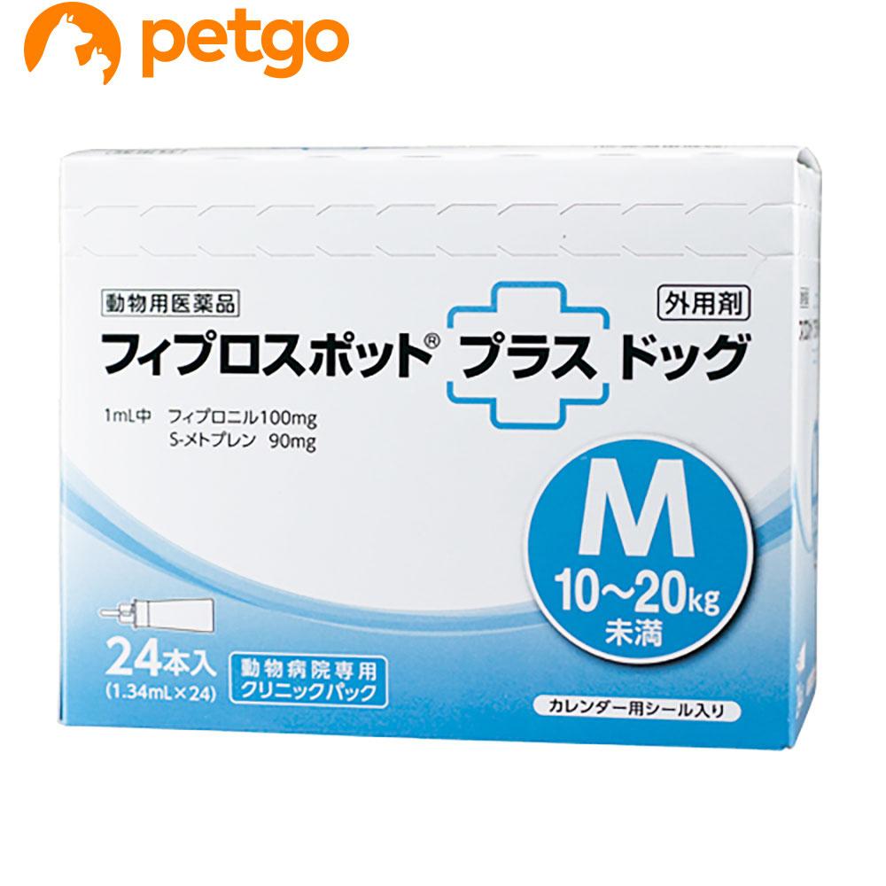 犬用フィプロスポットプラスドッグM 10~20kg クリニックパック 24本(24ピペット)(動物用医薬品)