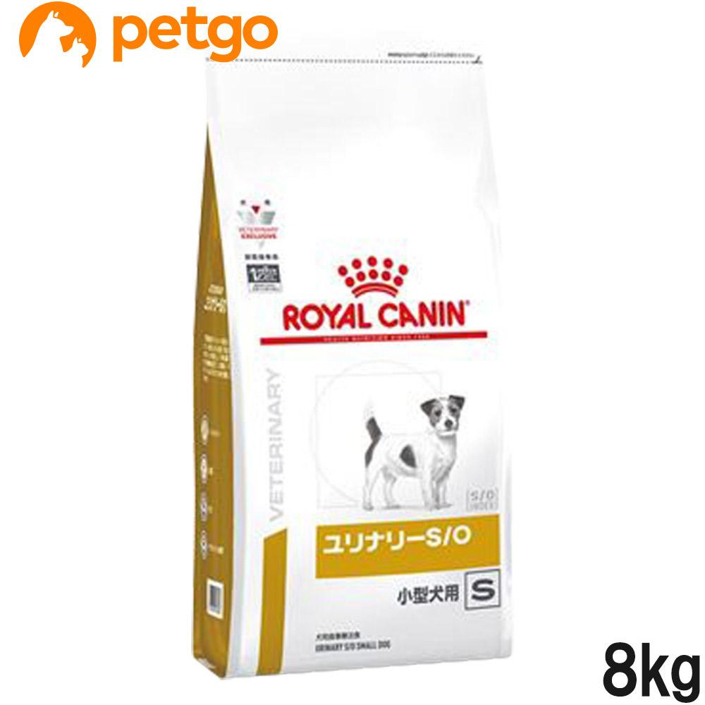 ロイヤルカナン 食事療法食 犬用 ユリナリーS/O 小型犬用 S ドライ 8kg (旧 pHコントロール スペシャル)【あす楽】