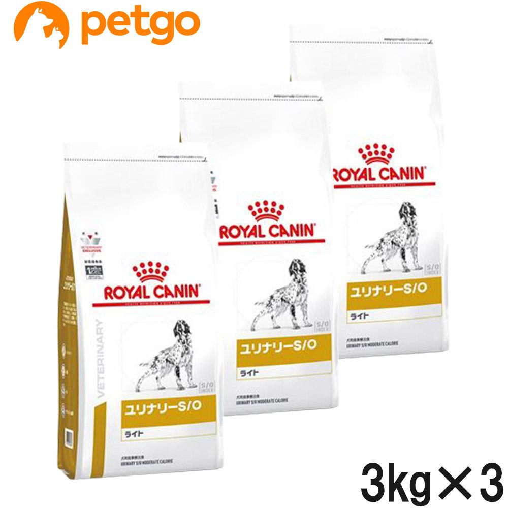 【3袋セット】ロイヤルカナン 食事療法食 犬用 ユリナリーS/O ライト ドライ 3kg【あす楽】