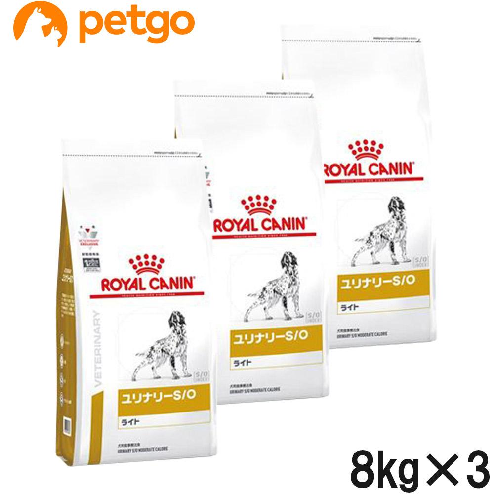 【3袋セット】ロイヤルカナン 食事療法食 犬用 ユリナリーS/O ライト ドライ8kg (旧 pHコントロール ライト)【あす楽】