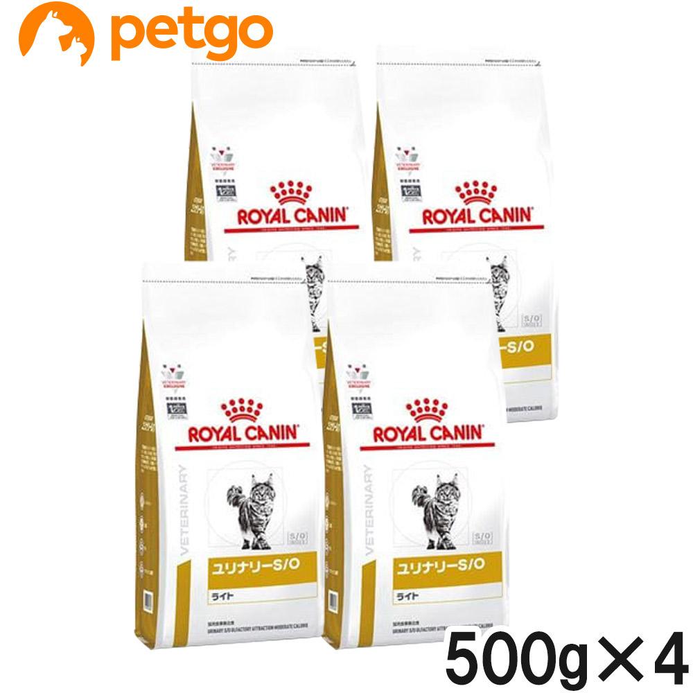 【4袋セット】ロイヤルカナン 食事療法食 猫用 ユリナリーS/O ライト ドライ 500g(旧 pHコントロールライト)【あす楽】