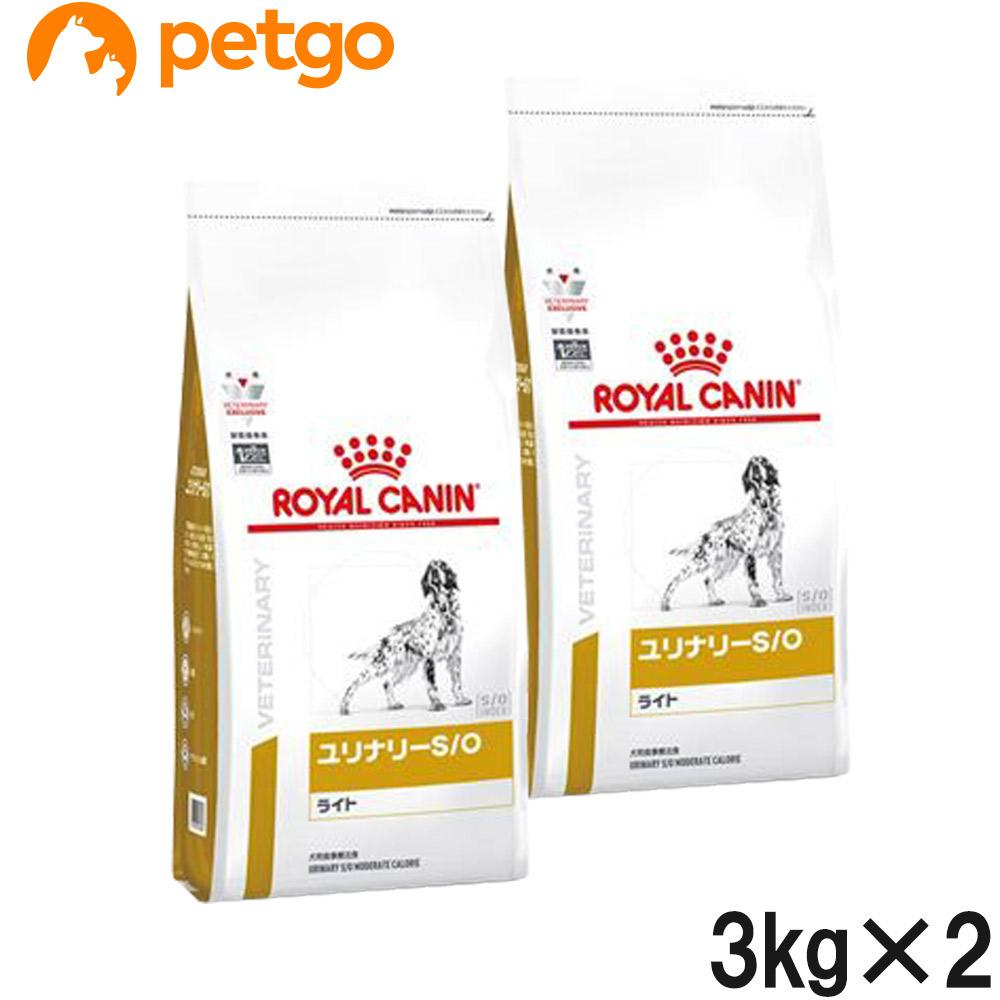 【2袋セット】ロイヤルカナン 食事療法食 犬用 ユリナリーS/O ライト ドライ 3kg【あす楽】