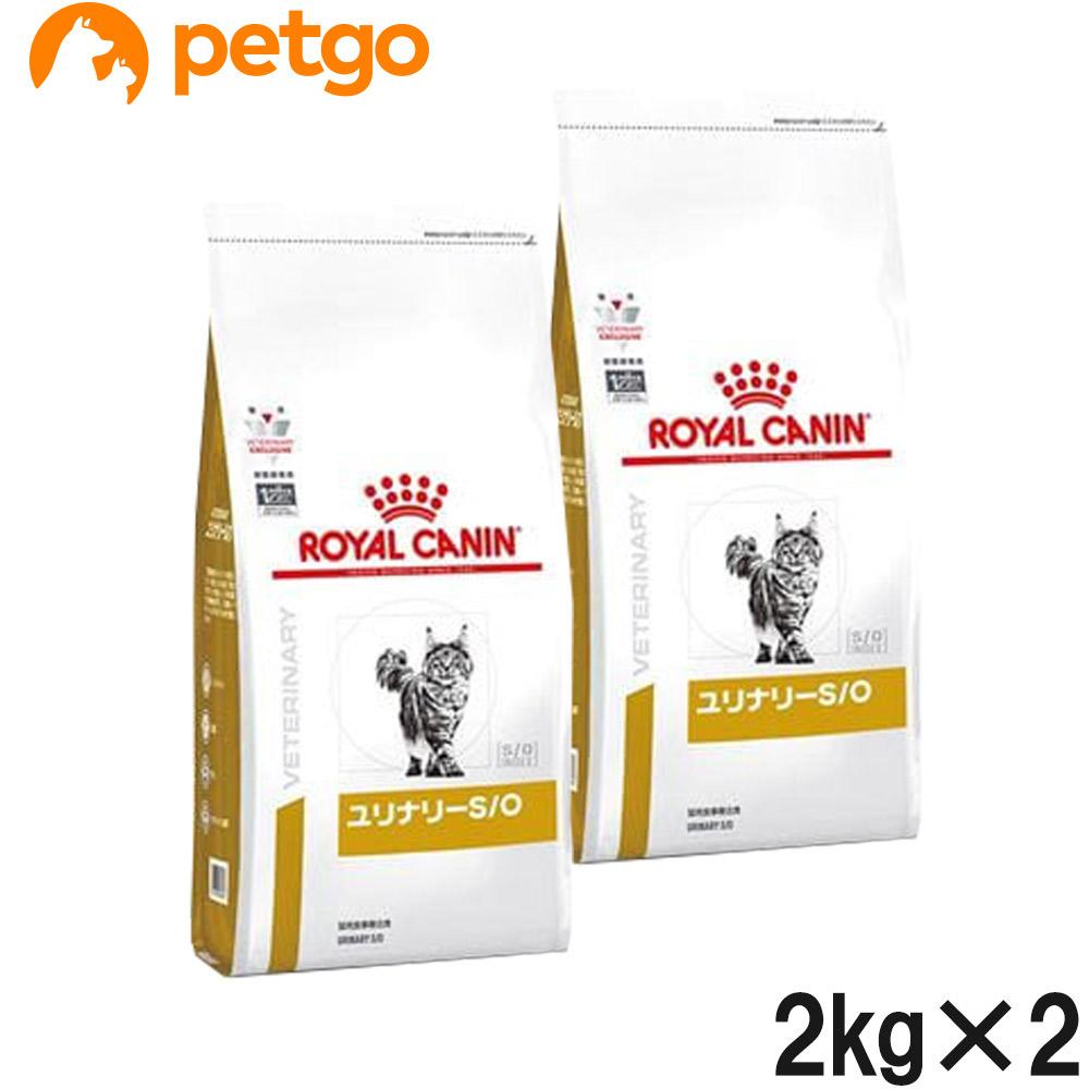【2袋セット】ロイヤルカナン 食事療法食 猫用 ユリナリーS/O ドライ 2kg(旧 pHコントロール0(ゼロ))【あす楽】